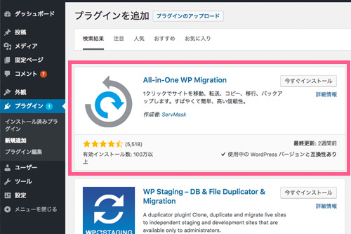 「All-in-One WP Migration」をインストール