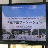 LivingAnywhere Commons伊豆下田地域課題解決ワーケーション【体験記1】